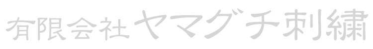 有限会社ヤマグチ刺繍